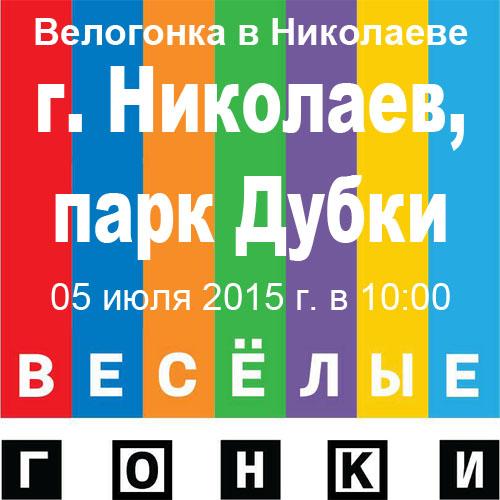 Велогонка в Николаеве 05.07.2015