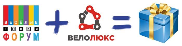 velodety-velolux-700.jpg