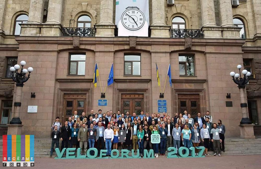veloforum-2017