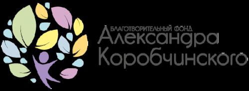 Благотворительный Фонд Александра Коробчинского