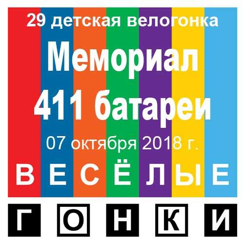 Велогонка 29