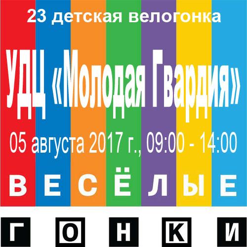 velodety_logo-for-news-velogonka-23-500x