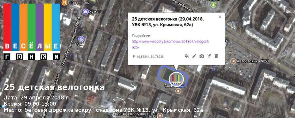 velodety_logo-for-news-velogonka-25-1000