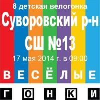 velodety_logo for news velogonka-08 500x500