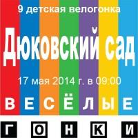 velodety_logo for news velogonka-09 500x500