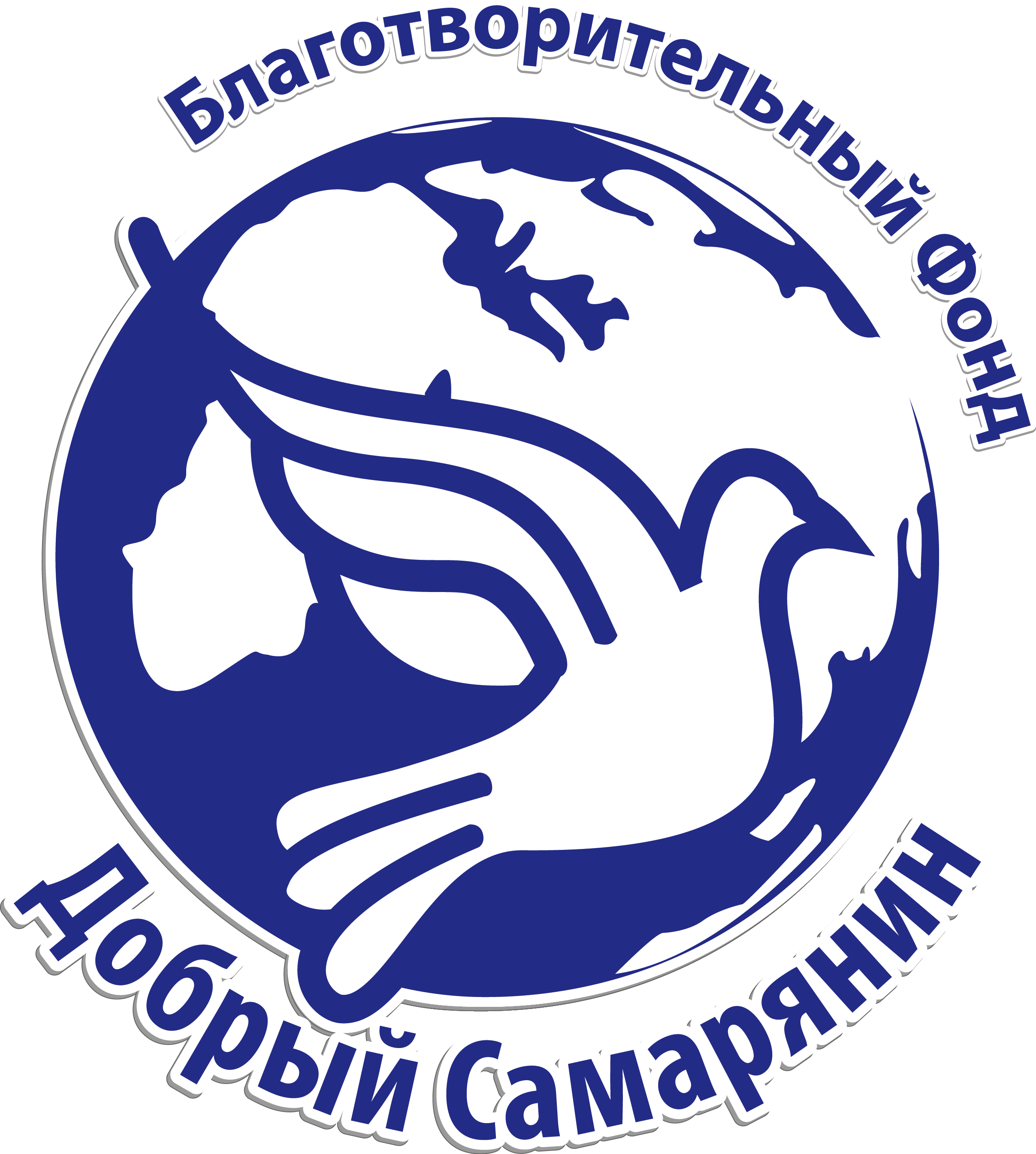 Благотворительный фонд «Добрый Самарянин»