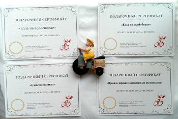 феникс-сертификаты
