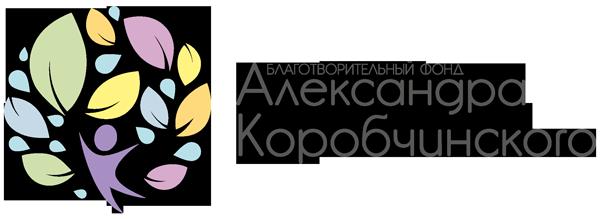 БФ Коробчинского