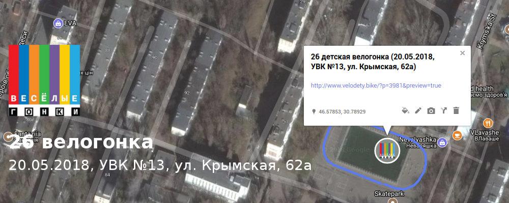velogonka26